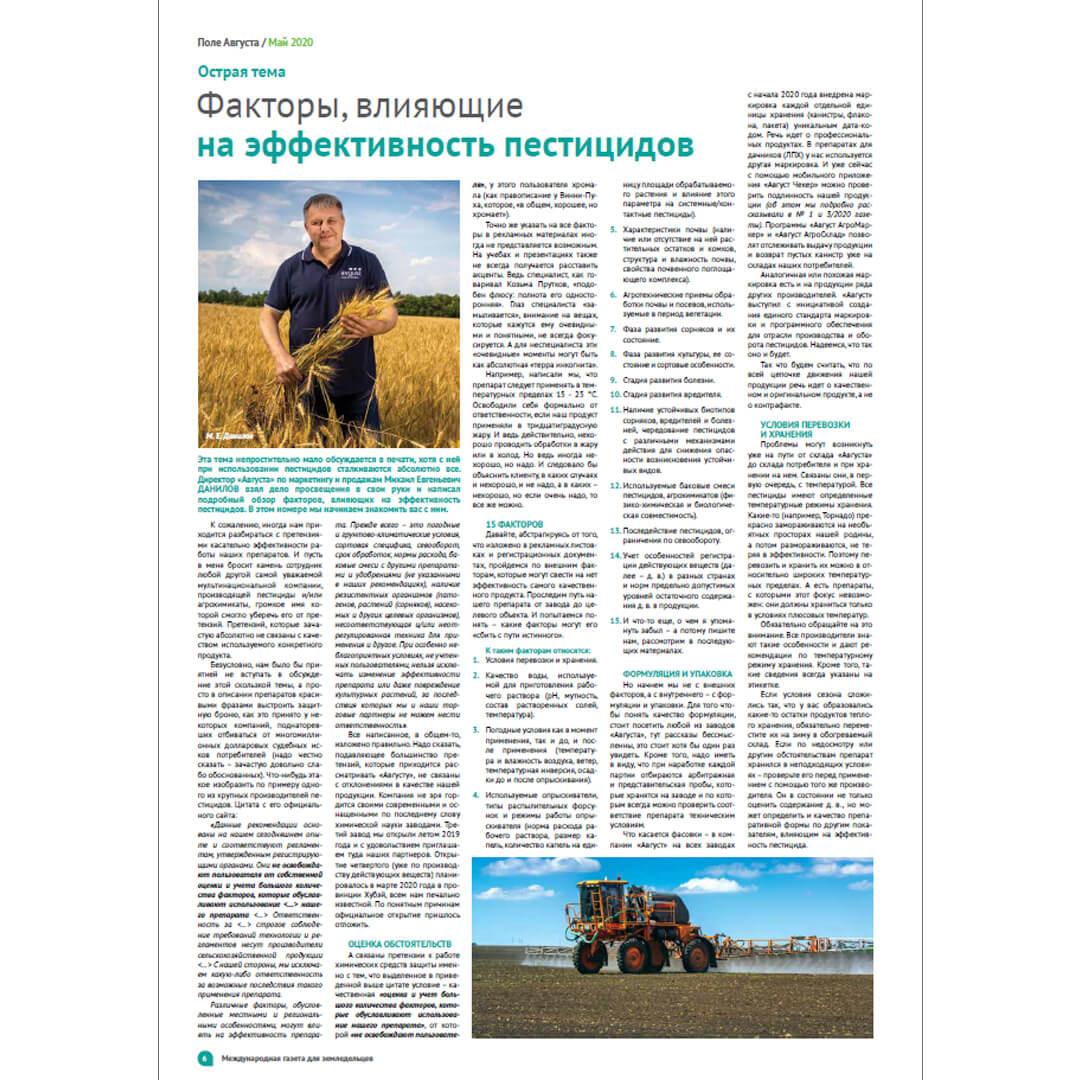 новосибирске началось фирма август газеты фото нашей